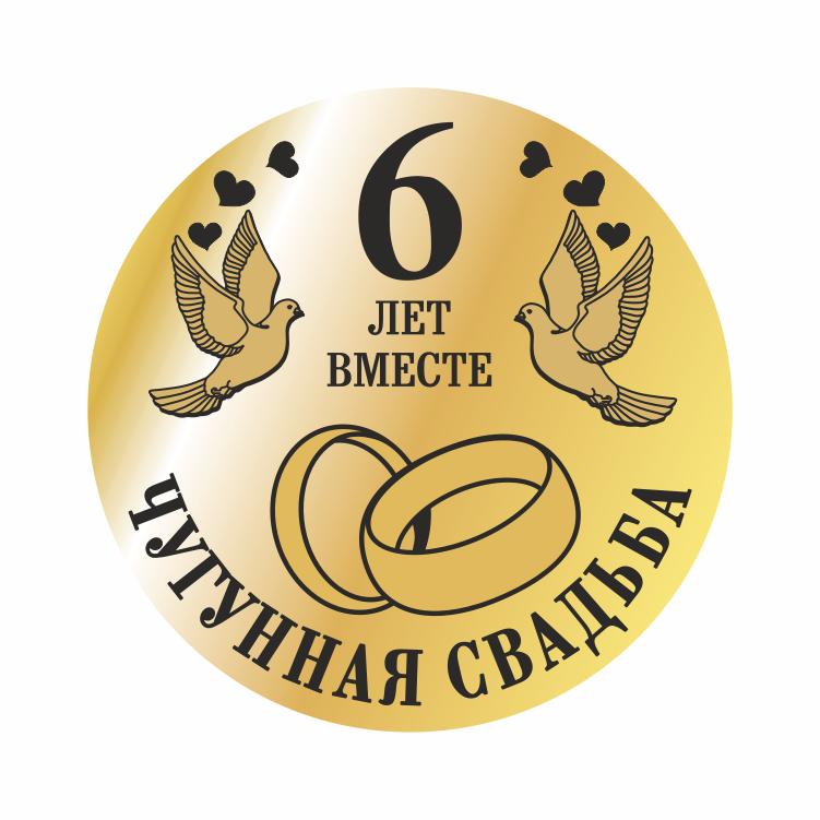 Поздравления на юбилей вместе совместной жизни6
