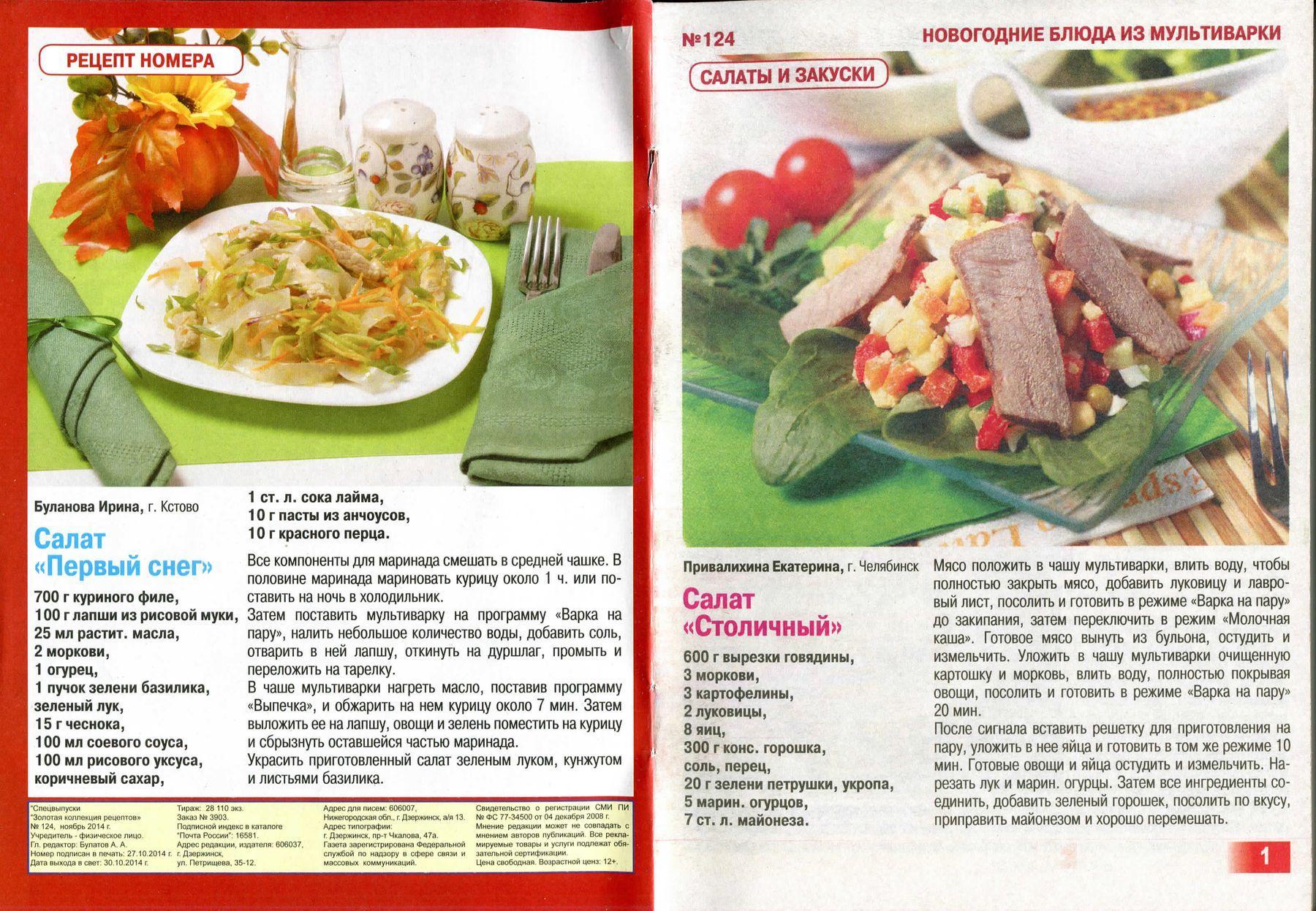 Найти рецепты кулинарии