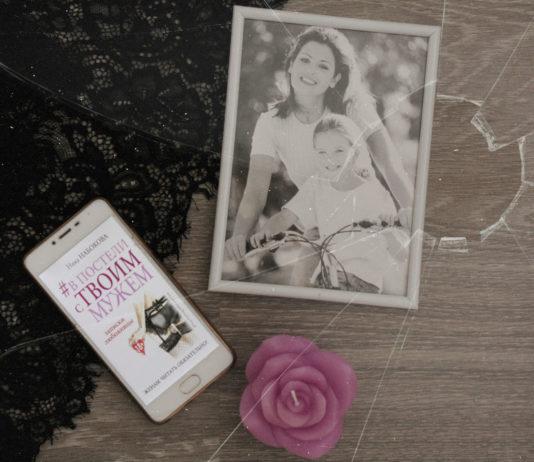 Записки любовницы, или женам читать обязательно