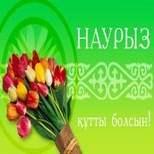 Казахские национальные праздники